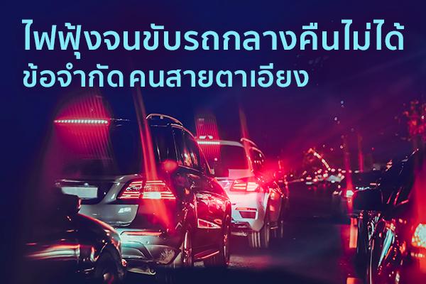 ไฟฟุ้งจนขับรถกลางคืนไม่ได้